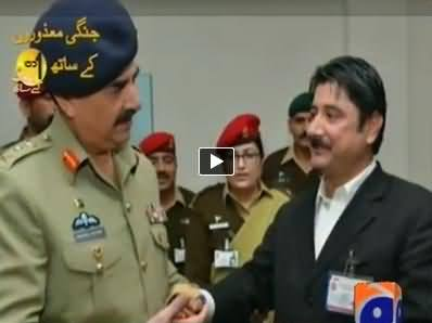 Aik Din Geo Ke Saath (Talk with Injured and Disabled Soldiers of Pak Army) – 14th March 2014