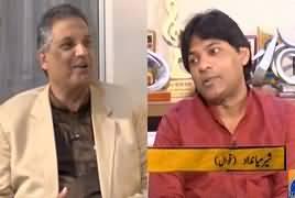 Aik Din Geo Ke Sath (Sher Mian Dad Exclusive) – 2nd June 2019