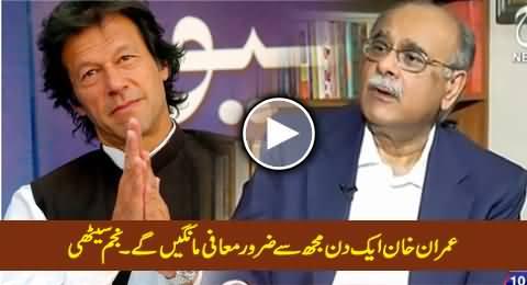 Aik Din Imran Khan Mujh Se Zaroor Maafi Maangein Ge - Najam Sethi