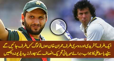 Aik Taraf Afridi Ho Dosri Taraf Imran Khan, Loog Kidher Jayeing Ge, Listen Basit Ali's Reply