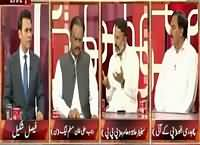 Aina (Discussion on Latest Issues) – 15th September 2015