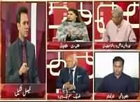 Aina (Differences Among Politicians) – 16th September 2015