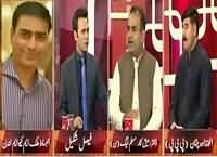 Aina (Govt And MQM Dialogues, Deadlock) – 7th September 2015