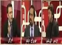 Aina (Pakistan Mein Daish Ka Khatra) – 7th January 2016
