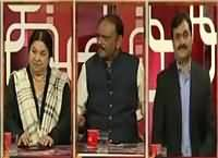 Aina (Panama Case, Assembly Mein Hungama) – 14th December 2016
