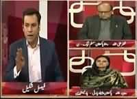 Aina (Panama Leaks & Other Issues) – 22nd November 2016