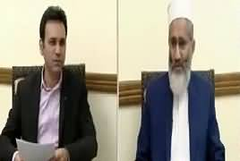 Aina (Siraj ul Haq Exclusive Interview) – 1st March 2017