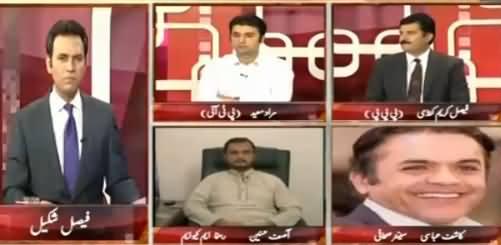 Aina (Terrorism or Target Killing in Karachi?) – 9th September 2015