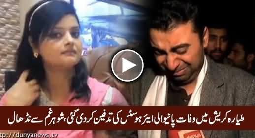 Air Hostess Asma's Husband Badly Crying on The Death of His Wife