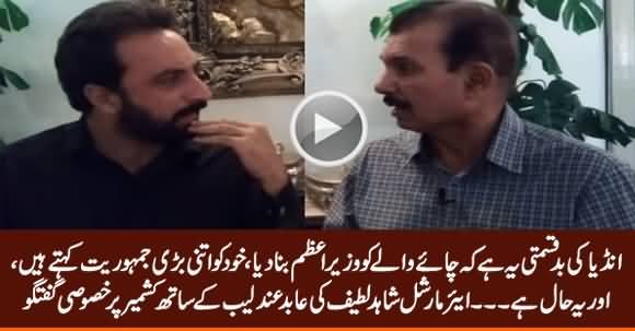 Air Martial (R) Shahid Latif Special Talk on Kashmir With Abid Andleeb