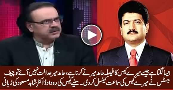 Aisa Lagta Hai Mere Case Ka Faisla Hamid Mir Ne Karna Hai - Dr. Shahid Masood Telling His Case's Detail