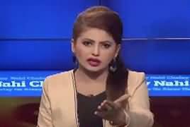 Aisay Nahi Chalay Ga (Awam Mehngai Se Pareshan) – 10th April 2019