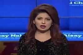 Aisay Nahi Chalay Ga (Bharat Ki Jarhiyat) – 25th January 2019
