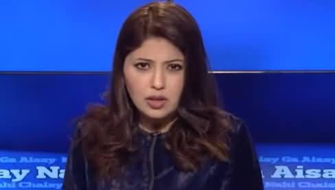 Aisay Nahi Chalay Ga (Zimni Election Mein Hungama Arai) - 19th February 2021