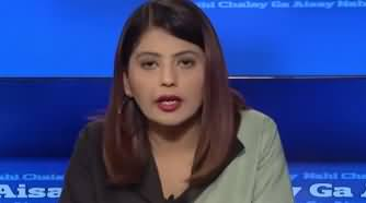 Aisay Nahi Chalay Ga (Coronavirus in Occupied Kashmir) - 18th March 2020