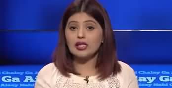 Aisay Nahi Chalay Ga (Dharna Kab Tak) - 6th November 2019
