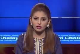 Aisay Nahi Chalay Ga (Discussion on Current Issues) – 1st May 2019