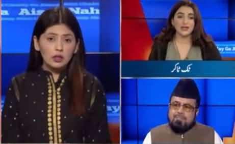Aisay Nahi Chalay Ga (Hareem Shah Vs Mufti Qavi Face To Face) - 19th January 2021