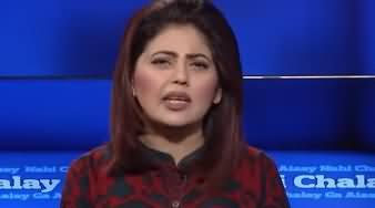 Aisay Nahi Chalay Ga (India Is Maligning ISI) - 7th January 2020