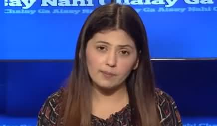 Aisay Nahi Chalay Ga (Indian Conspiracy Exposed) - 2nd February 2021