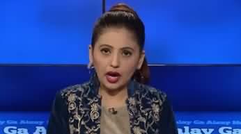 Aisay Nahi Chalay Ga (Intolerance in Society) - 30th January 2020