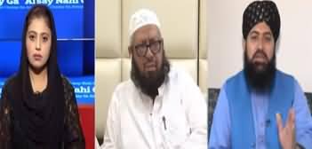 Aisay Nahi Chalay Ga (Islam Zinda Hota Hai...) - 10th September 2019