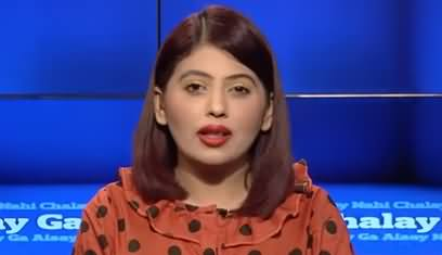 Aisay Nahi Chalay Ga (Karachi Per Kis Ka Qabza?) - 16th September 2019