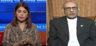Aisay Nahi Chalay Ga (Kashmir & Other Issues) - 8th October 2019