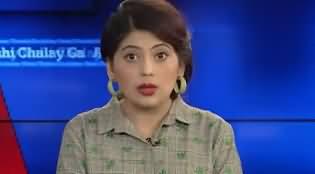 Aisay Nahi Chalay Ga (Khatra Jamhoriyat Ko Ya Nizam Ko) - 22nd January 2020
