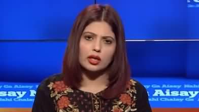 Aisay Nahi Chalay Ga (Khursheed Shah Ki Giraftari) - 19th September 2019