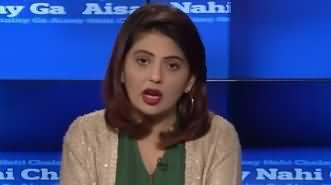 Aisay Nahi Chalay Ga (Liberals Ka Nazria Pakistan) - 10th February 2020
