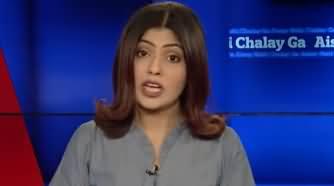 Aisay Nahi Chalay Ga (Mir Shakeel ur Rehman Arrested) - 13th March 2020