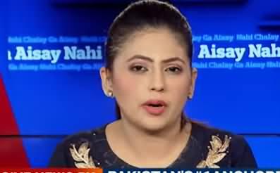 Aisay Nahi Chalay Ga (NA-249 Karachi Election 2021) - 30th April 2021
