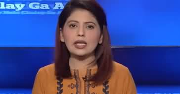 Aisay Nahi Chalay Ga (Nawaz Sharif Ki Haqeeqat) - 16th March 2020