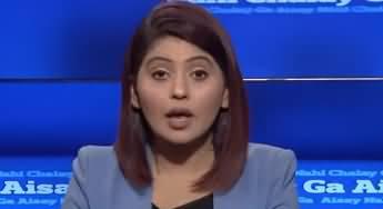 Aisay Nahi Chalay Ga (Nawaz Sharif Ki Zamanat) - 14th November 2019