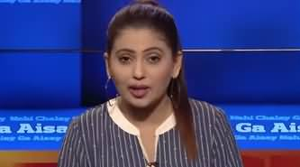 Aisay Nahi Chalay Ga (No Ethics in Politics) - 16th October 2019