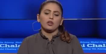 Aisay Nahi Chalay Ga (Pakistan ka Inqilabi Qadam) - 11th November 2019