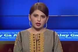 Aisay Nahi Chalay Ga (Pakistan Ka Sab Se Bara Masla) – 25th April 2019