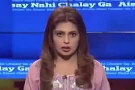Aisay Nahi Chalay Ga (Pakistan Ke Masayl) – 2nd May 2019