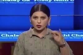 Aisay Nahi Chalay Ga (Pakistan's Surprise to India) – 28th February 2019