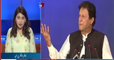 Aisay Nahi Chalay Ga (PM Imran Khan's Speech) - 26th August 2021