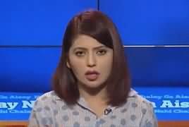 Aisay Nahi Chalay Ga (PMLN's Whatsapp Politics) – 28th August 2019