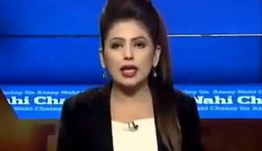 Aisay Nahi Chalay Ga (Saniha Sahiwal JIT Report) - 22nd January 2019