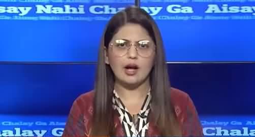 Aisay Nahi Chalay Ga (Sharif Mafia Ki Sazish) - 24th September 2012