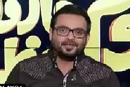 Aisay Nahi Chalay Ga With Aamir Liaquat – 22nd September 2017