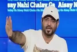 Aisay Nahi Chalay Ga With Aamir Liaquat – 24th October 2017