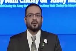 Aisay Nahi Chalay Ga With Aamir Liaquat – 2nd November 2017