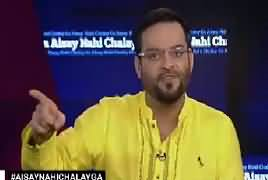 Aisay Nahi Chalay Ga With Aamir Liaquat (Bahawalpur Incident) – 25th June 2017