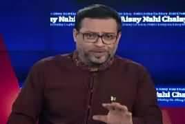 Aisay Nahi Chalay Ga With Aamir Liaquat (Benazir Murder) – 31st August 2017