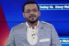 Aisay Nahi Chalay Ga With Aamir Liaquat (Bharat Mein Jaali Jamhoriat) – 6th April 2017